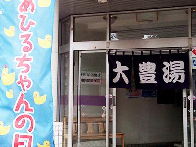 札幌市白石区大豊湯画像
