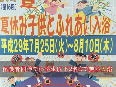 札幌銭湯ふれあい入浴