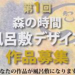 イベント_風呂敷