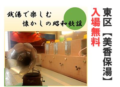 札幌市東区の銭湯美香保湯イベント