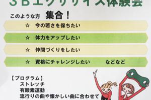 札幌市北区の銭湯福の湯イベント