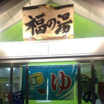 札幌市北区の銭湯福の湯