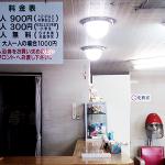 札幌市白石区の銭湯大豊湯