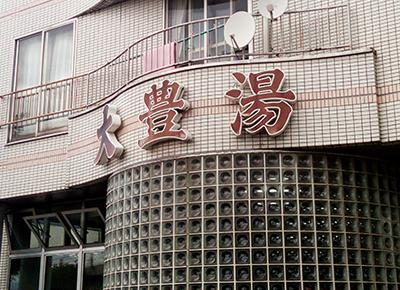 札幌市白石区の銭湯 大豊湯