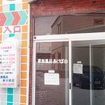 札幌市手稲区の銭湯あけぼの湯