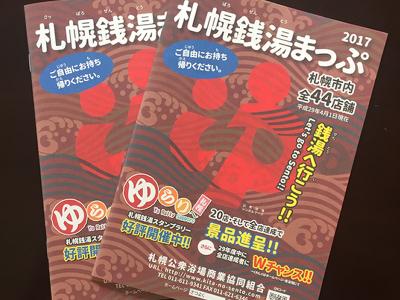 札幌銭湯まっぷ