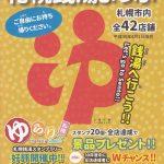 札幌銭湯マップ